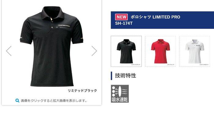 五豐釣具-SHIMANO 2020最新頂級款POLO短袖LIMITED PRO衫SH-174T特價1900元