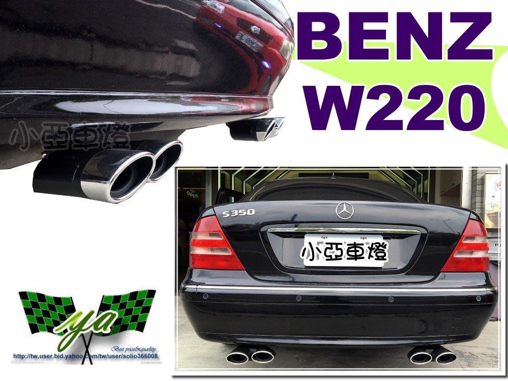 小亞車燈改裝*全新 W203 W208 W210 W220 W163 W211 不鏽鋼 四出尾飾管 排氣管