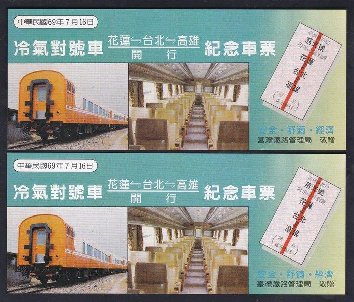 W6-02--臺灣鐵路敬贈 69年--冷氣對號車(花蓮-台北-高雄) 紀念車票--2張一標--