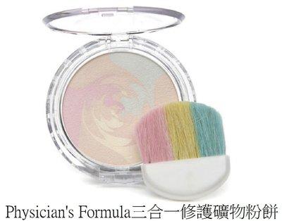 【米米彩妝無敵】Physician's Formula 三合一修護礦物粉餅 自然米色 PFI-07309 特價520元