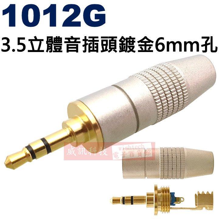 威訊科技電子百貨 1012G 3.5立體音插頭鍍金6mm孔
