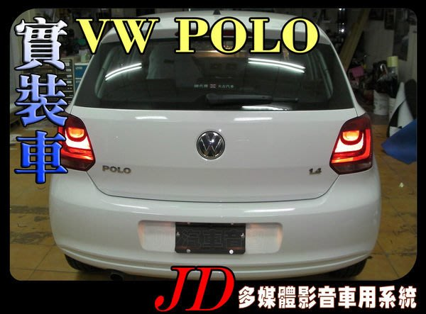 【JD 新北 桃園】VW POLO PAPAGO 導航王 HD數位電視 360度環景系統 BSM盲區偵測 倒車顯影 手機鏡像。實車安裝 實裝車