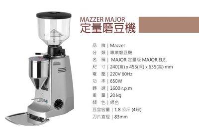 宏大咖啡 Mazzer major 83mm 平刀 定量磨豆機 咖啡豆 專家