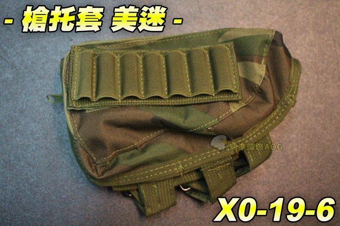 【翔準軍品AOG】槍托套-美迷 槍托套 後托套 CTR 托套 托套 伸縮托 野戰 生存遊戲 X0-19-6