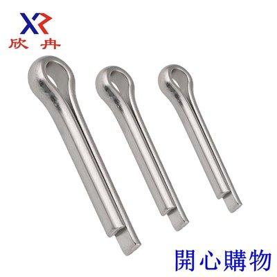 Y開心購物 【M8 M10】 304不銹鋼開口銷 發夾銷 卡銷 哨子  U形銷鋼銷 新北市