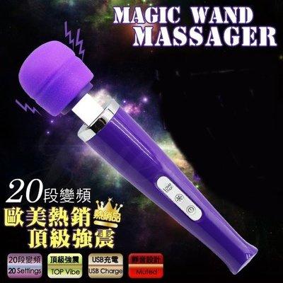 ~緣來是你* 20段變頻(充電式)超強力多功能頸肩舒壓按摩棒-紫 MAGIC WAND 2代