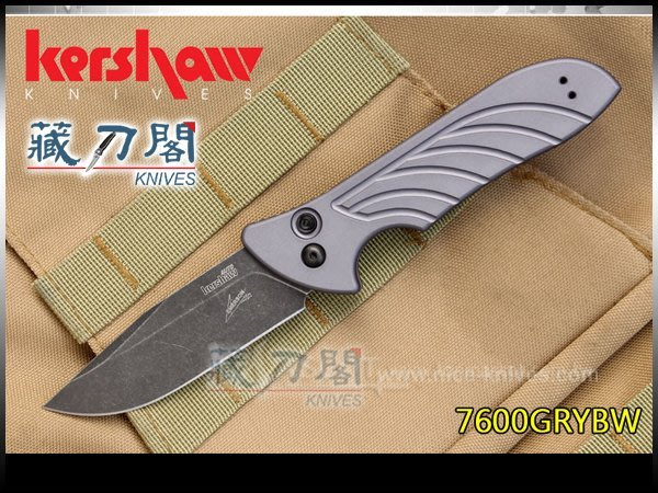 《藏刀閣》KERSHAW-(7600GRYBW)LAUNCH 5 限定款自動折刀/灰柄
