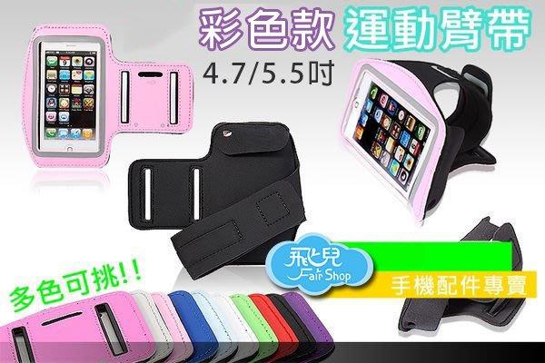 【飛兒】時尚多色 超實用!彩色款 運動臂帶 4.7吋 5.5吋 保護套 臂帶 iPhone X 8 跑步 便攜臂帶 05