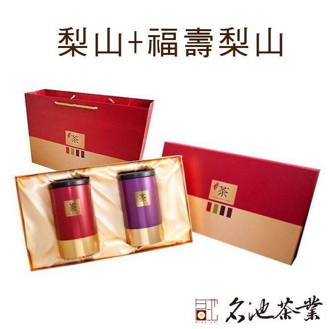 【名池茶業】㊣特品烏龍茶 梨山+福壽梨山 茶葉伴手禮盒300g(典雅款)