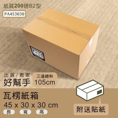 *鐵架小舖*瓦楞紙箱_45x30x30cm(箱20入)網拍出貨/瓦楞紙箱/超商紙箱/快遞箱/宅配/搬家/裝箱/紙箱