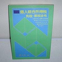 個人綜合所得稅-免稅節稅法令 張智雄編 原價500  特價:69