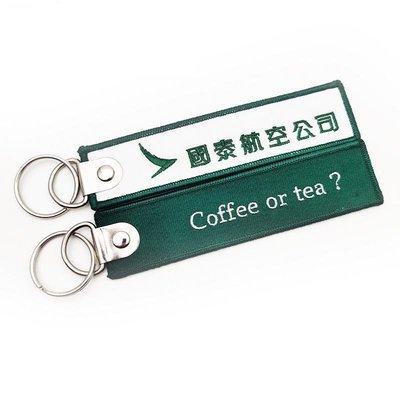 國泰航空公司 COFFEE OR TEA ?咖啡或茶 REMOVE BEFORE FLIGHT 刺繡鑰匙圈