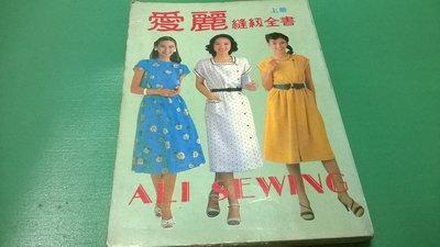 大熊舊書坊-愛麗縫紉全書 上冊 王阿珠 編著 男女各年齡服飾 物品為老件泛黃-品64