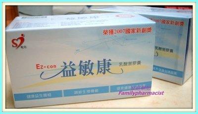 可信用卡刷卡 家庭藥師 新貨到 促銷價益敏康益生菌2000元100粒/盒3盒送1盒 升級版可買益敏佳高效型益生菌