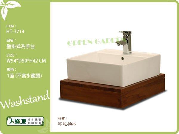 柚木 壁掛式洗手台【大綠地家具】100%印尼柚木實木/經典柚木/洗手台/實木家具