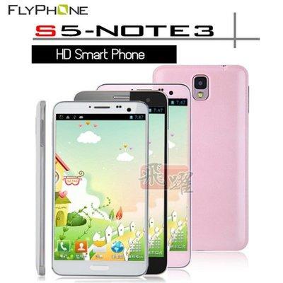 『皇家昌庫』FlyPhone S5-Note3 MTK6589T 四核心 5.7吋神盾風暴FHD高畫質 智慧型雙卡手機