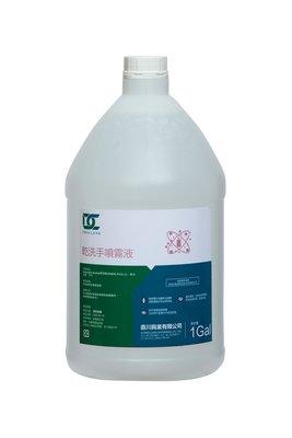 現貨供應)✅乾洗手噴霧液????可取代酒精❎ 非乙醇❎非次氯酸,1加侖大容量