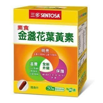 【買三盒以上,免運費】三多 素食金盞花葉黃素膠囊 (50粒/盒)