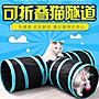 Coco- 貓隧道滾地龍可折疊可拼接寵物貓玩具愛...