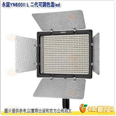 @3C柑仔店@ 永諾 YONGNUO YN600 II L 二代 可調色溫 LED 微電影攝像機單反外拍專業補光燈