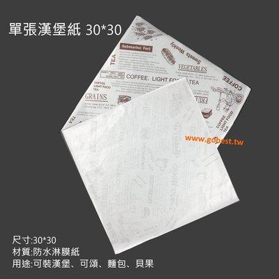 單張漢堡紙 30*30(淋膜紙、淋膜防油紙、專用漢堡紙、輕食圖淋膜紙)台灣製造 /一包1000張
