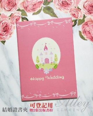 結婚證書夾+書約.登記專用.結婚證書.書夾.證書夾.婚卡喜帖~☆艾莉喜帖☆編號06