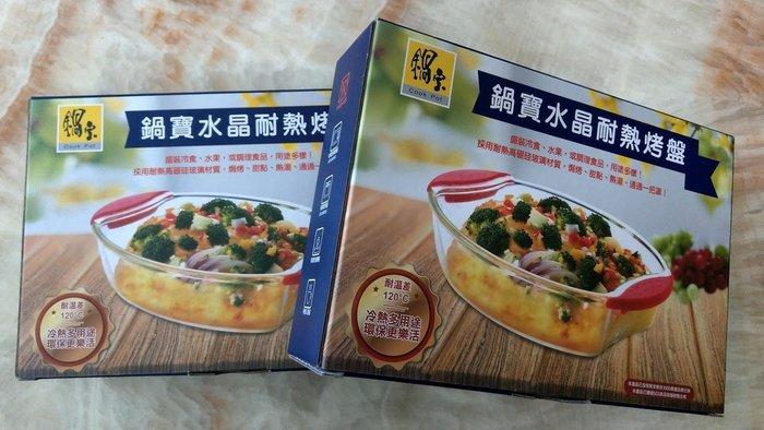 [韌館] 鍋寶水晶耐熱烤盤 開發金股東紀念品 全新
