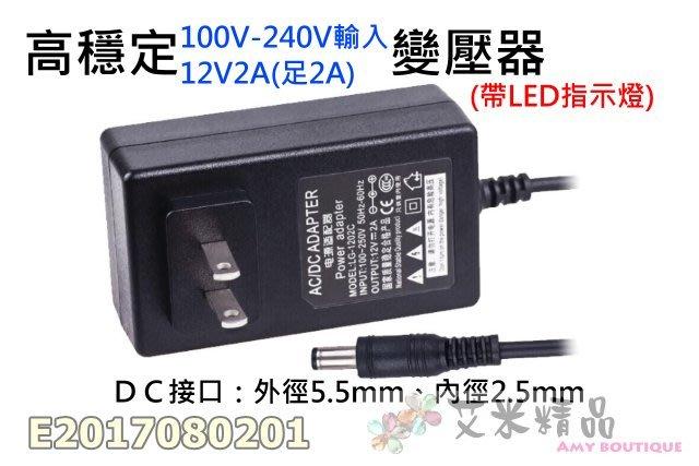 【艾米精品】高穩定110-240V輸入12V/2A輸出(DC外5.5mm、內2.5mm)變壓器(一年保、保換新)按摩枕