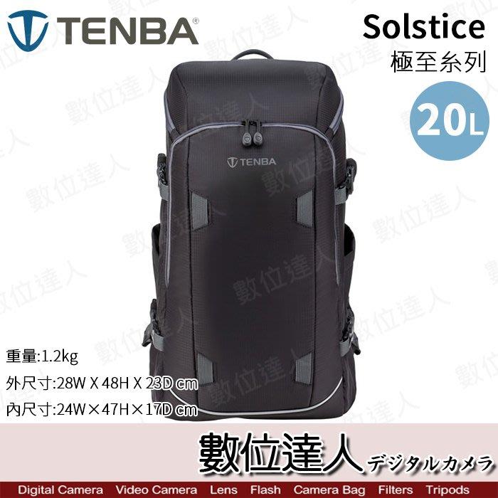 【數位達人】Tenba Solstice 20L 極至雙肩後背包 相機後背包 / 登山