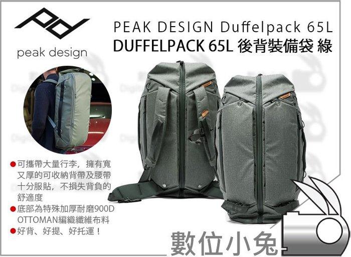數位小兔【Peak Design Duffelpack 65L 後背裝備包 鼠尾草綠】旅行者 器材袋 手提包 後背包