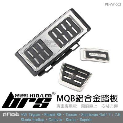【brs光研社】PE-VW-002 MQB 鋁合金 踏板 三件式 1.2 1.4 TSI GTI R-Line