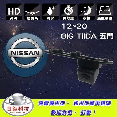 【日鈦科技】日產NISSAN12~20年BIG TIIDA 五門倒車鏡頭另有四路行車紀錄器 4路主機 四路分割畫面錄影