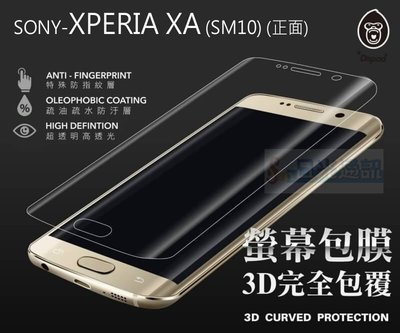 s日光通訊@DAPAD原廠 SONY XPERIA XA SM10 正面 3D曲面AI透明螢幕保護貼 軟膜 (非玻璃貼)