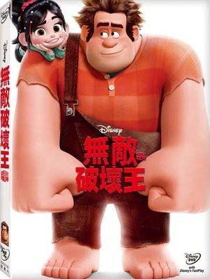 合友唱片 面交 自取 無敵破壞王 一級玩家版 Wreck-it-Ralph DVD