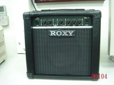 【全冠】9成新ROXY MG-15 專業吉他音箱 15W 無後蓋 便宜賣 (B6104)~便宜賣