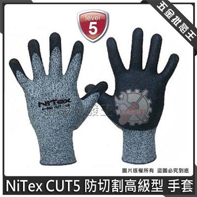 五金批發王【全新】韓國 NiTex CUT5 防切割高級型 手套 CUT5 耐磨防切割手套 耐切割手套 防切割手套 高雄市