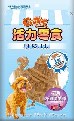 汪旺來【歡迎自取】活力零食KR336細切火雞胸肉條115g新包裝,犬用訓練點心/肉條零食