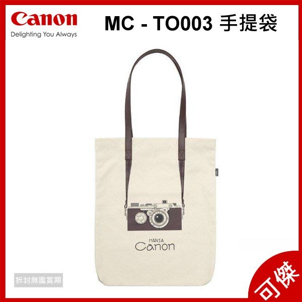 CANON MC-TO003 原廠 肩包 肩背包 手提包 手提袋 Hansa·Canon 相機造型包  質感 好用百搭
