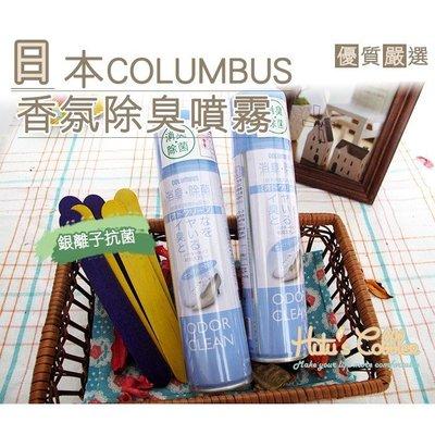 日本 Columbus 香氛銀離子除臭噴霧 M19 _橋爸爸鞋包精品