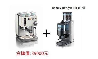 RANCILIO Silvia 義式半自動咖啡機 +ROCKYS磨豆機 合購優惠價39000元