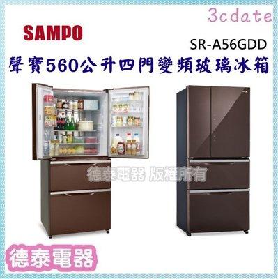 可議價~SAMPO【SR-A56GDD】聲寶560L四門變頻玻璃冰箱【德泰電器】