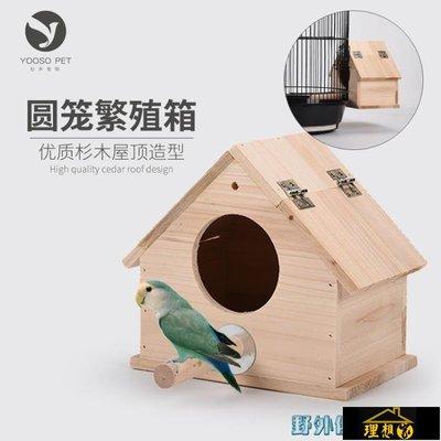 全館免運鳥窩 圓籠繁殖箱鸚鵡鳥繁殖箱鳥窩木質箱 鸚鵡繁殖箱牡丹虎皮文鳥繁殖【理想家】