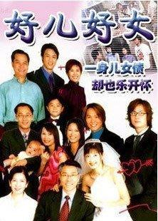 【好兒好女】陳漢瑋 黃碧仁 20集2碟DVD