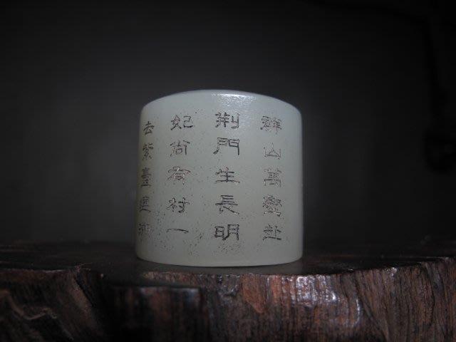 和闐白玉雕◎ 刻文板指【乾隆 款】