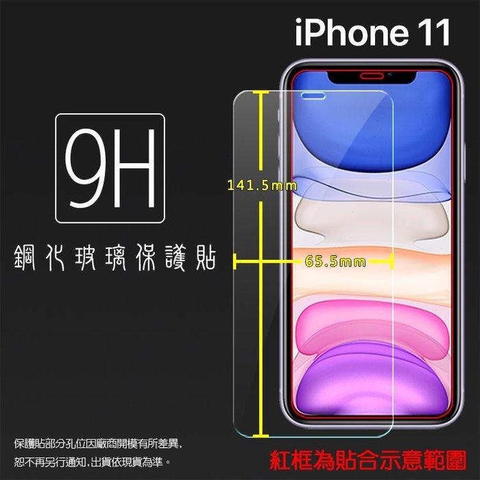 Apple蘋果 iPhone 11 A2221 6.1吋 鋼化玻璃保護貼 9H 螢幕保護貼 鋼貼 鋼化貼 玻璃貼 保護膜