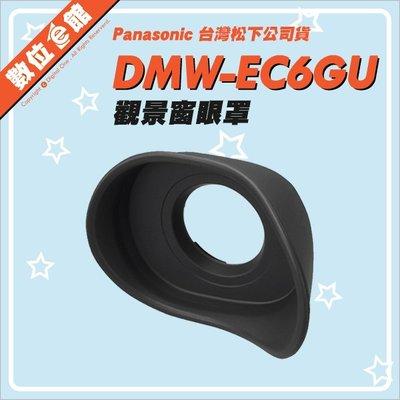公司貨 數位e館 Panasonic DMW-EC6GU 觀景窗眼罩 觀景器眼罩 S1 S1R