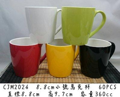 【無敵餐具】彩色瓷器馬克杯(360cc) 黑色 黃色 紅色 綠色 各12入免運寄出 優惠賣場