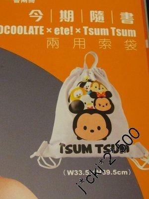 新Monday New Monday NM 772期 CHOCOOLATE x ete! x Tsum Tsum兩用索袋