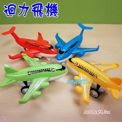 紅豆批發百貨/ 迴力客機迴力飛機模型/玩具模型航空遊戲(飛機02款)