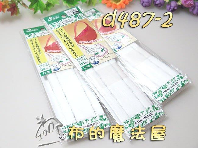 【布的魔法屋】d487-2日本可樂牌白色25mm提把柔軟熱接著紙襯(日本持手提把接著襯,軌道襯,單膠熨斗燙持ち手接着芯)